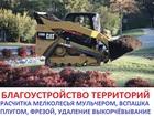 Скачать фото Разные услуги Выровнять вспахать участок под газон 84957416877 планировка земли 39252189 в Москве