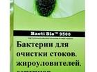 Скачать изображение Разное Бактерии для септиков, жироуловителей, очистных сооружений, Бакти Био 39259234 в Москве