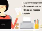 Скачать бесплатно изображение Разное Тексты для сайта (seo тексты, рерайт и копирайт) 39278313 в Москве