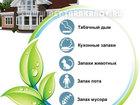 Скачать изображение Разные услуги Устранение запаха гари, сигаретного дыма, никотина в квартирах, коттеджах, офисах, 39278993 в Москве