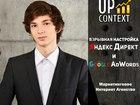Просмотреть изображение Услуги детективов [Яндекс Директ | Гугл Адвордс] Настройка контекстной рекламы!  39300524 в Москве