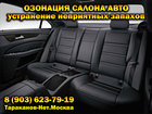 Свежее изображение Разные услуги Озонация салона авто, Устранение запаха сигарет в салоне автомобиля или автобуса, 39326013 в Москве