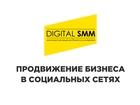 Уникальное фото Разные услуги Продвижение бизнеса в интернете 39329138 в Москве