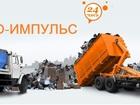 Увидеть изображение Разные услуги Вывоз строительного мусора контейнером в Москве 39359014 в Москве