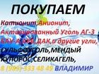 Смотреть фото Разное Купим Сульфоуголь отработанный б, у 39428105 в Москве