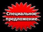 Новое фотографию Разное Аренда ООО и ИП, 39471758 в Москве
