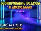 Свежее фото Разные услуги Озонирование (очистка) воздуха в дискозалах, студиях, караоке, клубах, 39539307 в Москве
