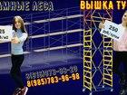 Скачать фотографию  Облегченые леса аренда в городе Руза, Доставка 53098788 в Moscow