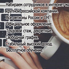 Требуются управляющие онлайн-магазином на удалённую работу