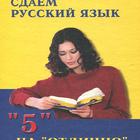 Русский язык и литература, Подготовка к ЕГЭ на 100 баллов