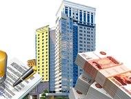 Деньги под залог недвижимости в Москве Сумма займа от 100. 000 руб. до 300. 000.