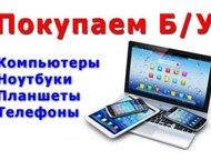 Скупка компьютеров, ноутбуков, тв, Apple Срочная покупка ноутбуков, компьютеров,