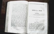 Редкое издание Вестник Европы, г/и: декабрь 1873