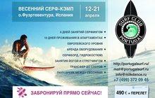 Приглашаем всех желающих в весенний серф-лагерь на Канарских островах