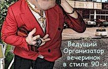 Ведущий и организатор вечеринок в стиле 90-х