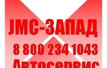 Ремонт и запчасти на западе Москвы JMC и Foton