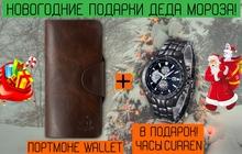 Портмоне Wallet + Часы Curren Luxary !Новогодний подарок бесплатно