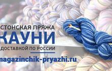 Эстонская пряжа кауни с доставкой по РФ