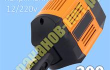 Купить автомобильный преобразователь напряжения 12/220, для генератора озона