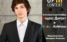 [Яндекс Директ | Гугл Адвордс] Настройка контекстной рекламы