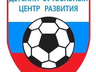 Увидеть изображение Спортивные школы и секции Запись детей в футбольную секцию в районе Щукино 32408850 в Москве