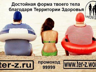 Просмотреть изображение Медицинские услуги Программа питания, оздоровления и похудения, 34653233 в Москве