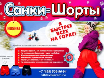 Свежее фотографию Разное САНКИ-ШОРТЫ! 37587943 в Москве