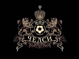 Скачать бесплатно foto Разное Известный женский футбольный клуб Челси щет спонсора, инвесторов и партнеров 37696177 в Москве