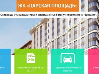 Скачать бесплатно фото Разное ЖК «ЦАРСКАЯ ПЛОЩАДЬ 38855089 в Москве