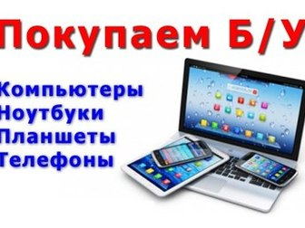 Смотреть фото Ноутбуки Скупка компьютеров,ноутбуков,тв,Apple, Выезд Москва-область, 39002813 в Москве