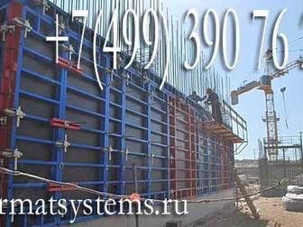 Продажа несъемной и съемной опалубки, аренда опалубки, В наличие любое оборудование для строительной опалубке,  Хорошие предложения на сезонное строительство, в Moscow
