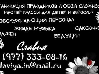 Свежее фото Организация праздников Организация праздников и мастер классов 51223823 в Moscow