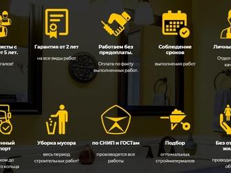 Уникальное foto  Ремонт квартир в Москве и Московской области, 68245892 в Moscow