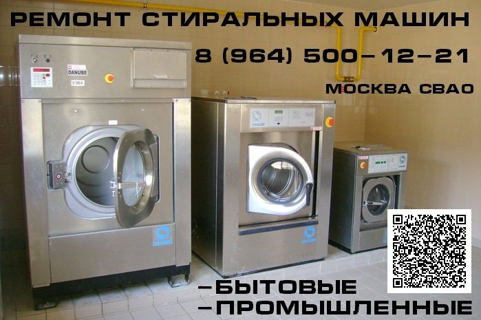Москва ремонт стиральных машин новокосино ремонт стиральных машин