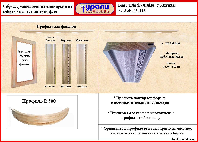Профиль для фасадов из массива chance.ru - все объявления в .
