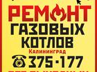 Уникальное изображение Кондиционеры и обогреватели Газовые настенные двухконтурные котлы Biasi: продажа, монтаж, подбор, сервисное обслуживание, чистка, 16576796 в Калининграде