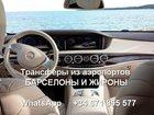 Свежее фото Разное Трансфер такси в аэропорту Барселоны Жироны Испания 21800757 в Москве