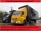 Просмотреть foto Автосервис, ремонт Удлинение рамы грузовых автомобилей , Установка еврофургонов 31001099 в Москве