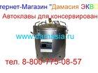 Фото в   Краснодарский Завод предлагает домашний автоклав в Астрахани 17800