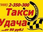 Изображение в Авто Такси Служба вызова такси Удача осуществляет пассажирские в Сочи 0