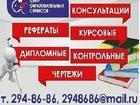 Фотография в Образование Разное Индивидуальное написание (дипломных, курсовых, в Красноярске 199