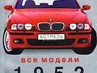 Свежее foto Книги: легковые автомобили Продаётся книга, мини-каталог, посвящённый марке БМВ 32349355 в Москве