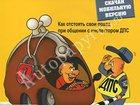 Увидеть фото Учебные пособия Продаётся книга в Москве - Бронежилет водителя 32371220 в Москве