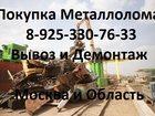 Фотография в Прочее,  разное Разное Втормет-Москва http:/www. metallolom. tiu. в Москве 7500