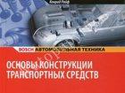 Новое фотографию Учебные пособия Продаётся учебное пособие для автолюбителей в Москве 32376257 в Москве