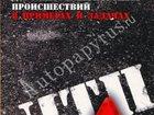 Свежее фотографию Профессиональная литература ДТП - как избежать аварий на примерах, описанных в книге 32381298 в Москве