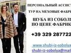 Фотография в Одежда и обувь, аксессуары Женская одежда Предлагаем купить шубу из соболя в Милане в Москве 0