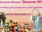 Фото в   Автоклав для домашнего консервирования предлагает в Москве 18900