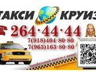 Уникальное изображение  Такси КРУИЗ Сочи 32448303 в Сочи