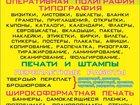Фото в   Распечатка, брошюровка и Твердый книжный в Москве 0